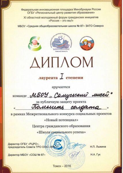 Достижения ЦГО 2016 год